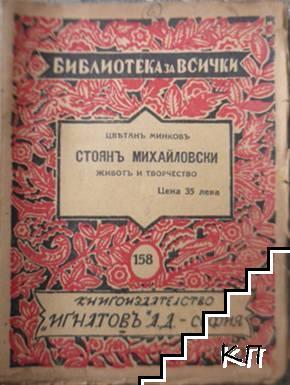 Стоянъ Михайловски. Животъ и творчество