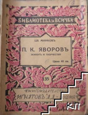 П. К. Яворовъ. Животъ и творчество