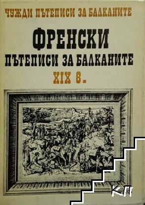 Чужди пътеписи за Балканите. Том 4: Френски пътеписи за Балканите XIX в.