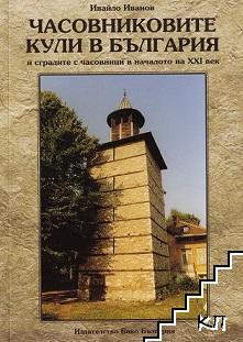 Часовниковите кули в България и сградите с часовници в началото на XXI век