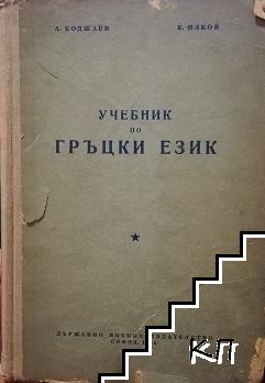 Учебник по гръцки език