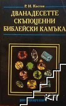 Дванадесетте скъпоценни библейски камъка