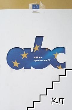 АБВ на правото на Европейския съюз