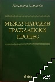 Международен граждански процес