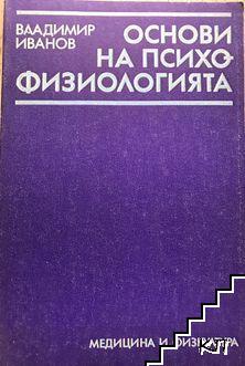 Основи на психофизиологията