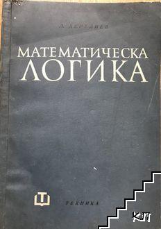 Математическа логика