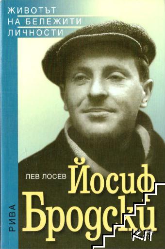 Йосиф Бродски