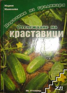Oтглеждане на краставици