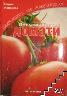 Oтглеждане на домати