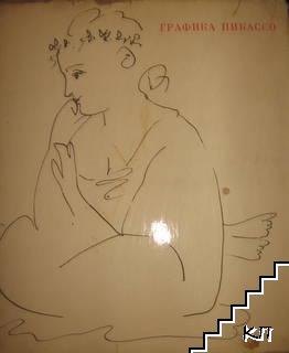 Графика Пикассо