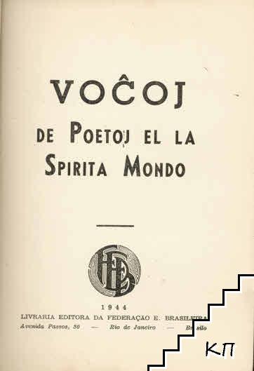 Voĉoj de poetoj el la spirita mondo