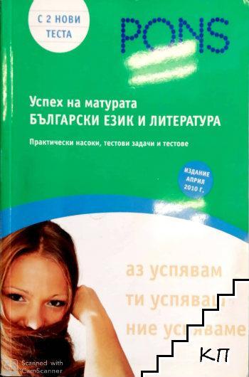 Успех на матурата. Български език и литература