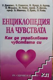 Енциклопедия на чувствата. Как да управляваме чувствата си