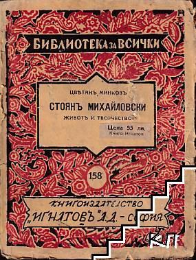 Стоянъ Михайловски