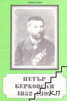 Петър Берковски 1852-1892