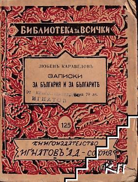 Записки за България и за българите