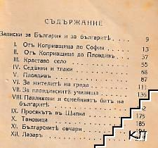 Записки за България и за българите (Допълнителна снимка 1)