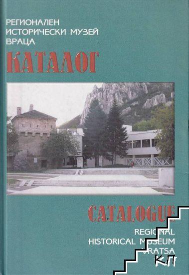 Каталог. Регионален исторически музей - Враца