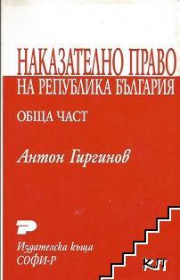 Наказателно право на Република България. Обща част / Наказателно право на Република България. Особена част