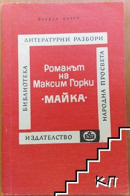 """Романът на Максим Горки """"Майка"""""""