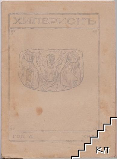 Хиперионъ. Кн. 5-6 / 1928
