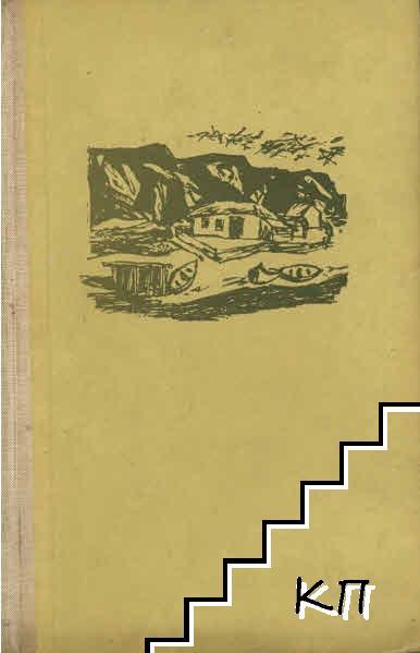 Летопис на стопанството Брекукот