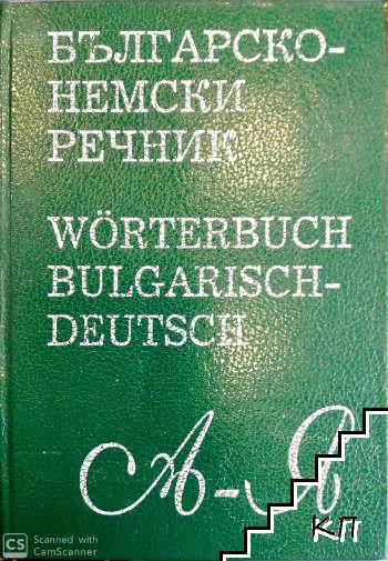 Българско-немски речник А-Я