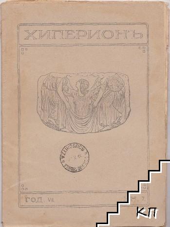 Хиперионъ. Кн. 7 / 1928