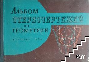 Альбом стереочертежей по геометрии