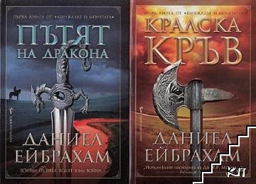 Кинжалът и монетата. Книга 1-2