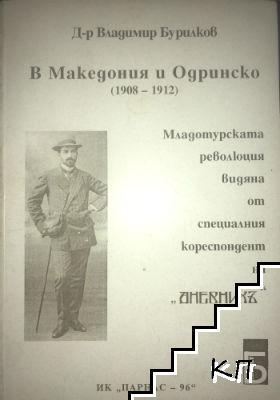 В Македония и Одринско (1908-1912)