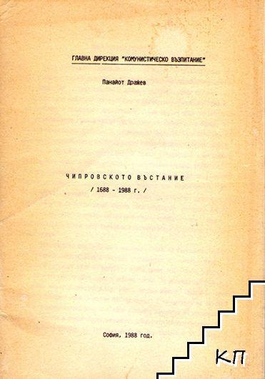 Чипровското въстание (1688-1988)