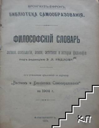 Философскiй словарь