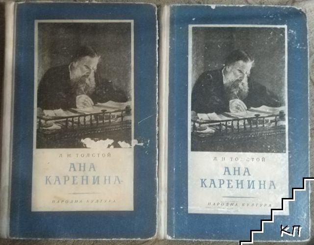 Ана Каренина. Роман в осем части. Част 1-8
