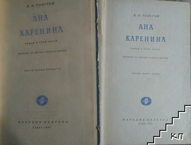 Ана Каренина. Роман в осем части. Част 1-8 (Допълнителна снимка 2)