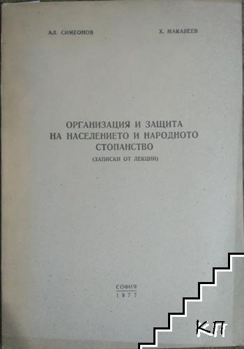 Организация и защита на населението и народното стопанство