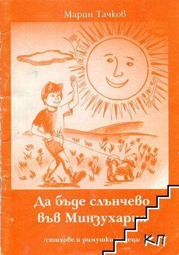 Да бъде слънчево в Минзухария