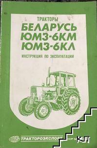 Тракторы Беларусь ЮМЗ-6КМ, ЮМЗ-6КЛ