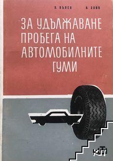 За удължаване пробега на автомобилните гуми