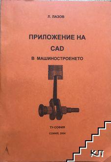 Приложение на CAD в машиностроенето