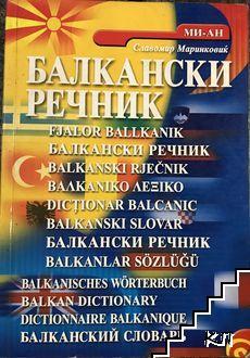 Балкански речник