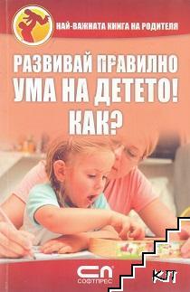 Развивай правилно ума на детето! Как?