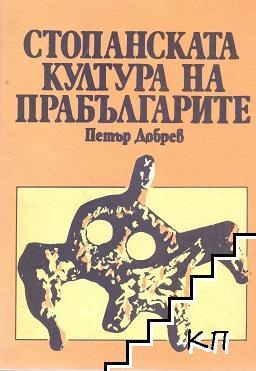 Стопанската култура на прабългарите