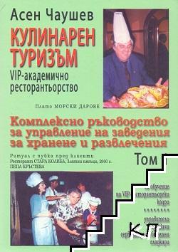 Кулинарен туризъм. Том 1: VIP-академично ресторантьорство. Комплексно ръководство за управление на заведения за хранене и развлечения