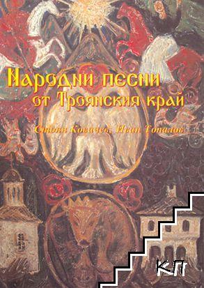Народни песни от Троянския край