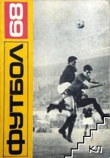 Футбол '68