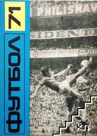 Футбол '71