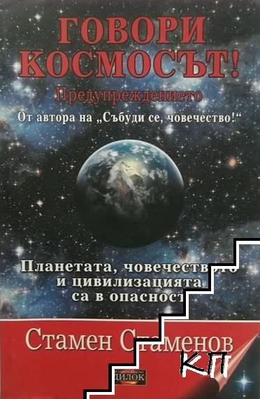 Говори космосът! Предупреждението