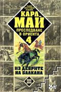 Преследване в ориента. Книга 4: Из дебрите на Балкана