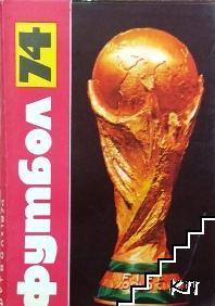 Футбол '74